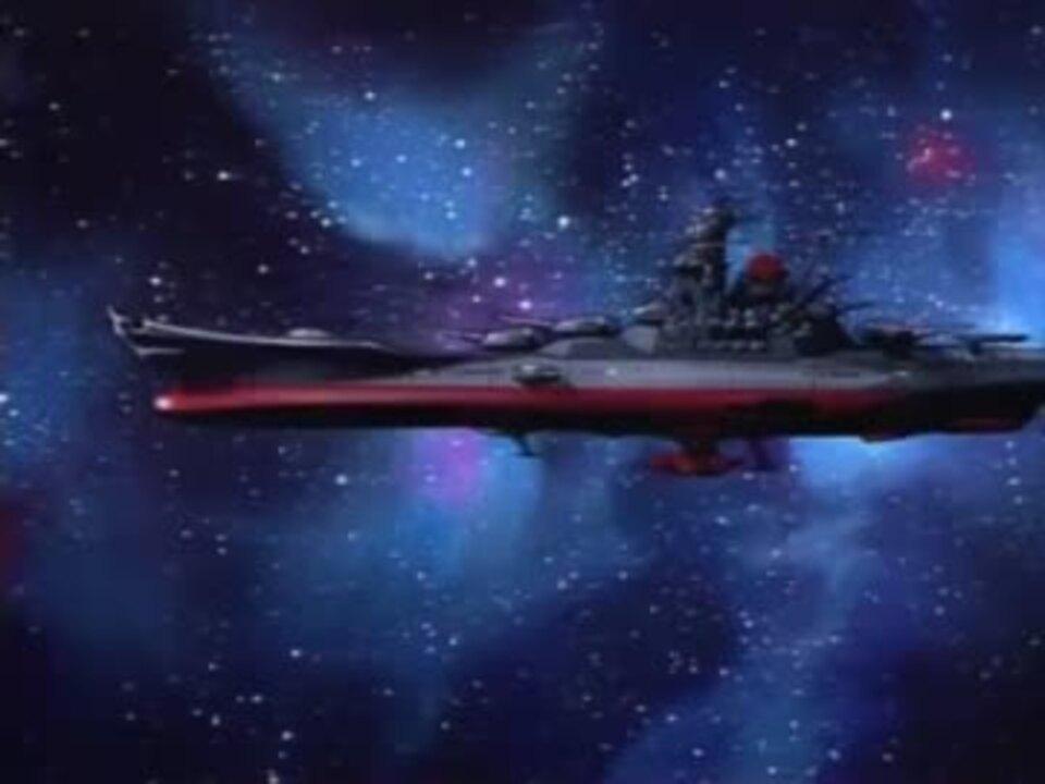 宇宙 戦艦 ヤマト 復活 編