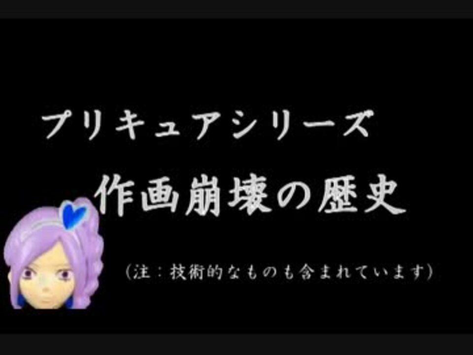 作画 崩壊 プリキュア