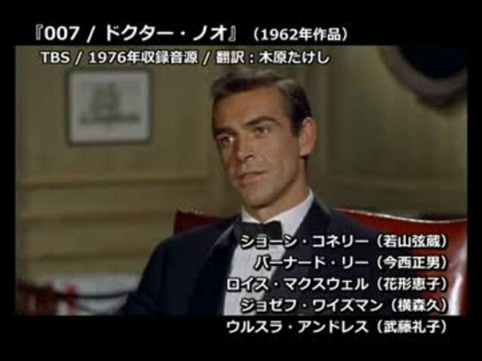 人気の「007 ドクター・ノオ」動画 5本 - ニコニコ動画