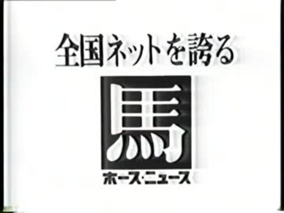 1990年代前半の競馬専門紙 CM - ニコニコ動画