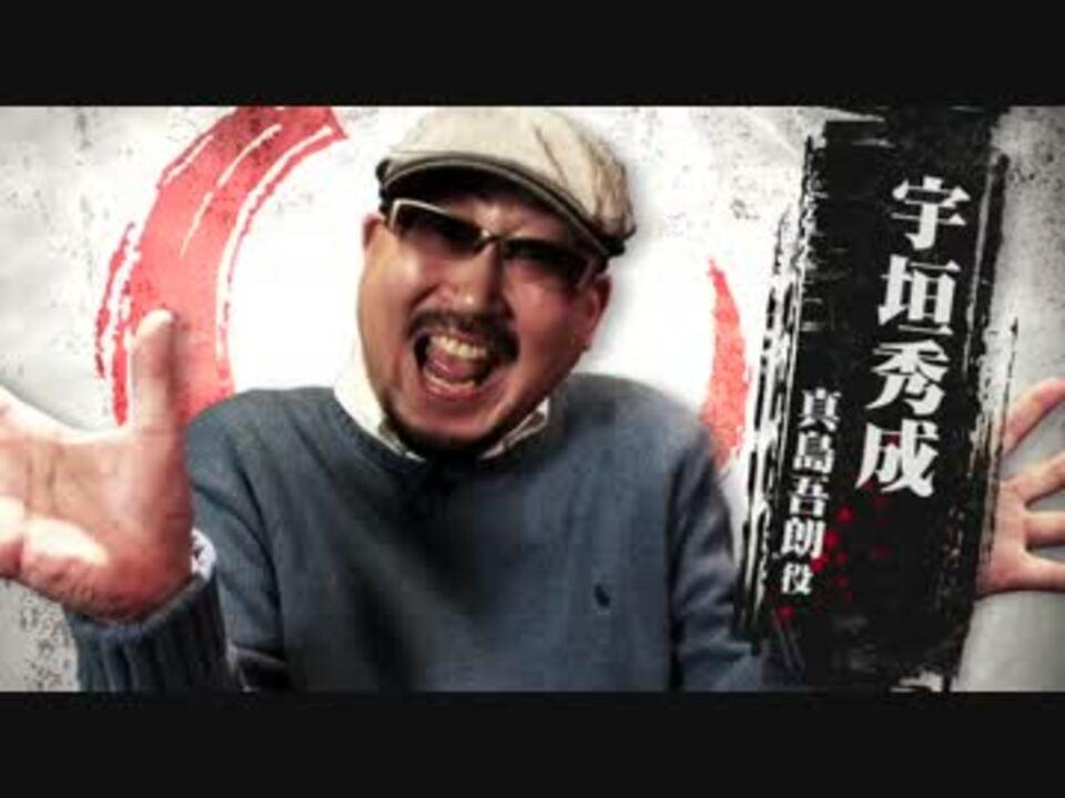 龍が如く5 夢、叶えし者』真島吾朗「宇垣秀成」編 - ニコニコ動画