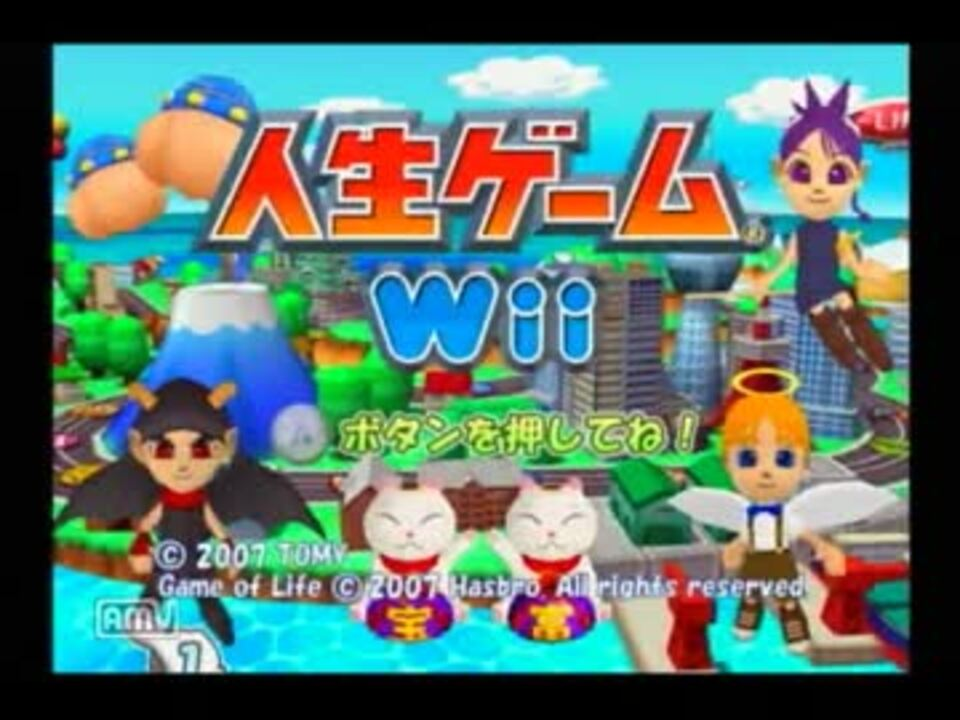 wii 人生 ゲーム
