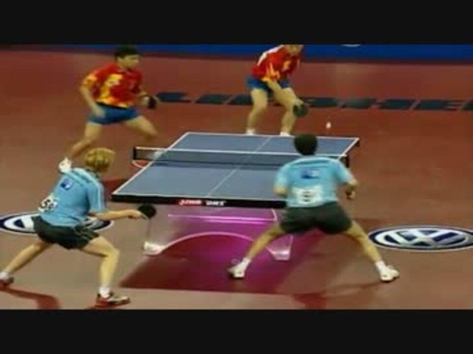 世界卓球選手権2005 上海 陳玘/馬琳 VS ボル/ズース - ニコニコ動画