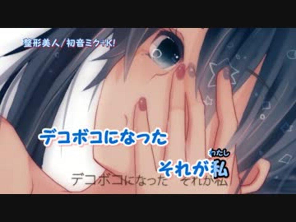 「整形 美女 アニメ」の画像検索結果