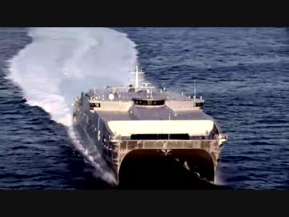 統合高速輸送艦 (JHSV) USNS スピアヘッド BGMフル - ニコニコ動画