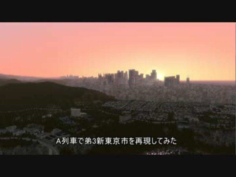 A列車で行こう9】 第3新東京市を再現してみた - ニコニコ動画