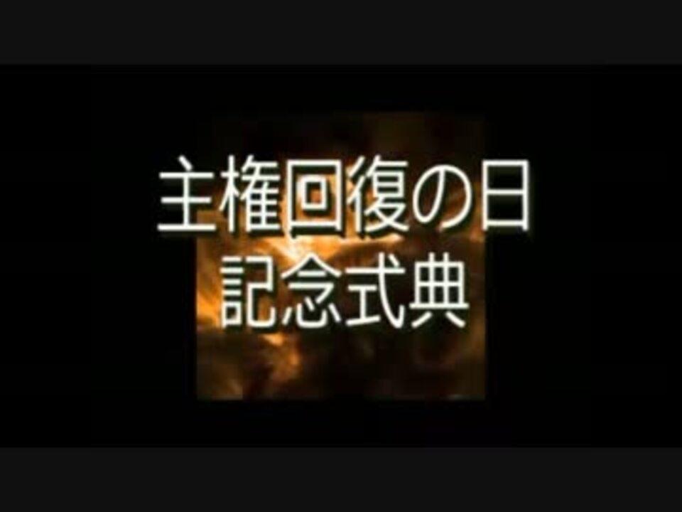 主権回復の日記念式典」ばんざい! - ニコニコ動画