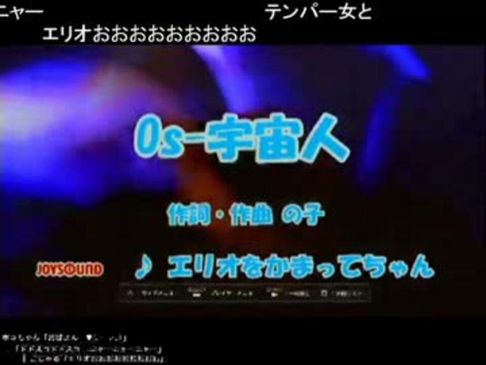 【ポコちゃん】Os-宇宙人を本気で歌ってみた【ぉる?】