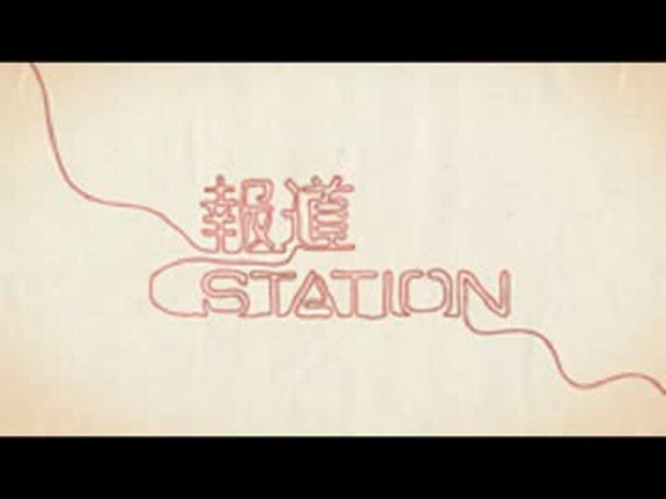 報道 ステーション オープニング