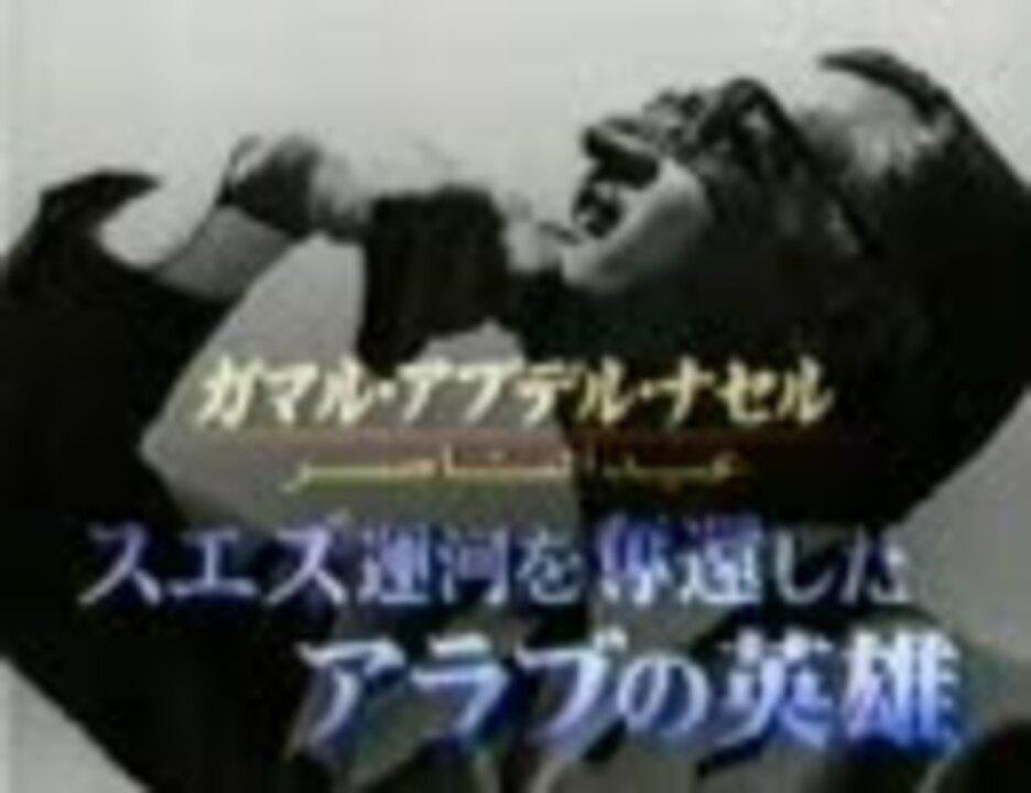 100人の20世紀 『アラブ大統領ナセル』 - ニコニコ動画