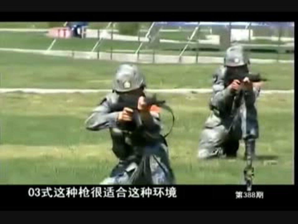 中国陸軍] 03式突撃銃 - ニコニコ動画