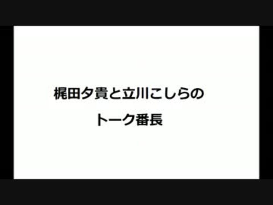 梶田夕貴と立川こしらのトーク番長 2004年01月17日放送 第2回放送 ...