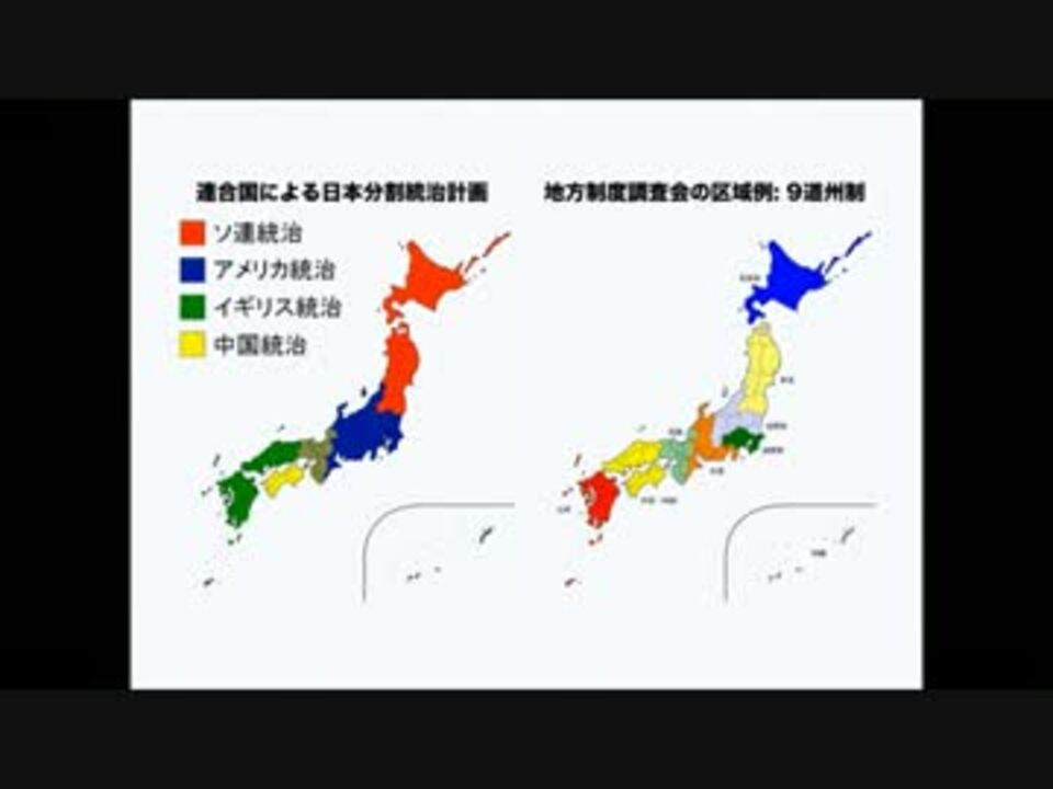 道州制の本質: Divide and Rule・分割し統治せよ - ニコニコ動画