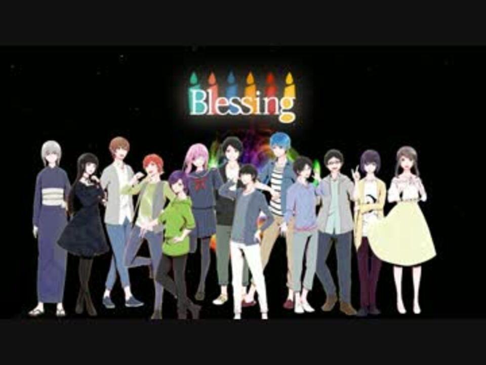 ニコニコラボ】Blessing【MEMBERS ver.15MM】 - ニコニコ動画