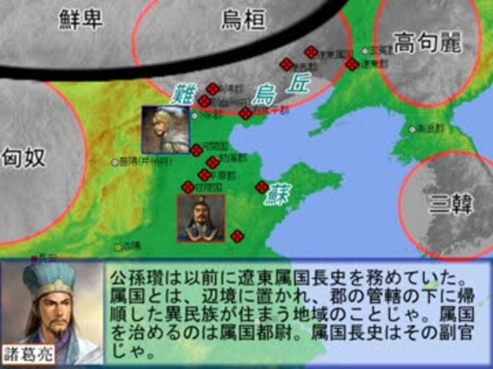 孔明と馬謖の図解三国志(9) 「張純の乱」 - ニコニコ動画