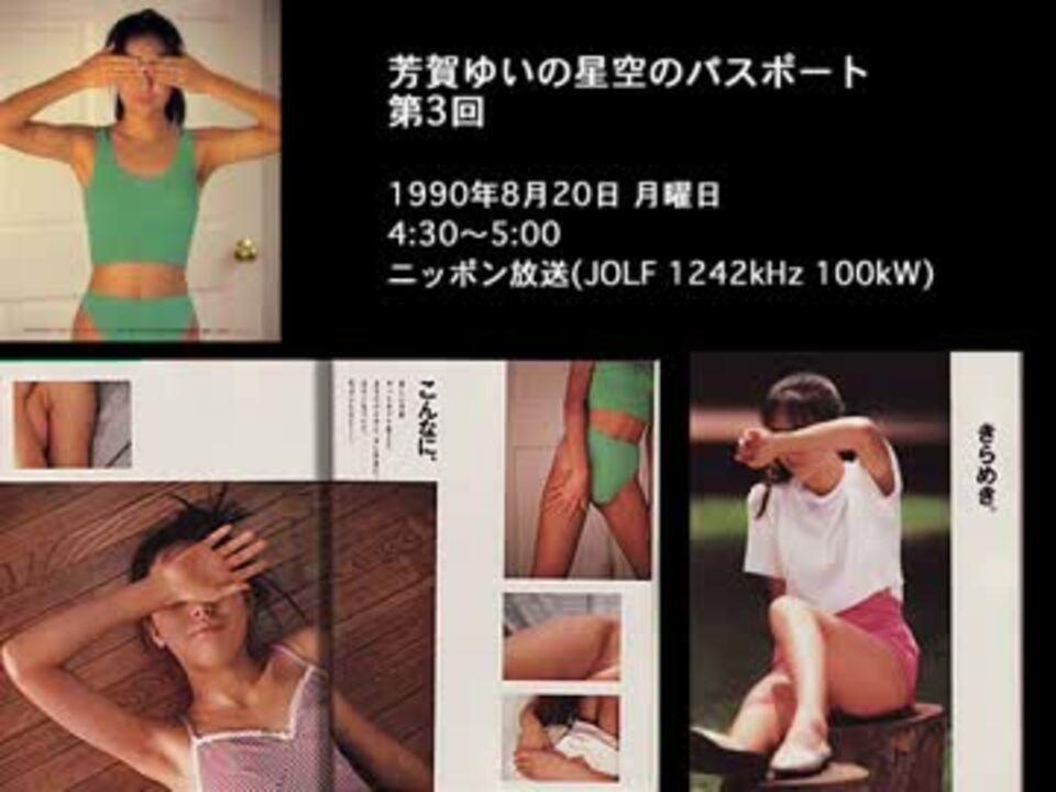 1990年8月20日 芳賀ゆいの星空のパスポート 第3回 - ニコニコ動画