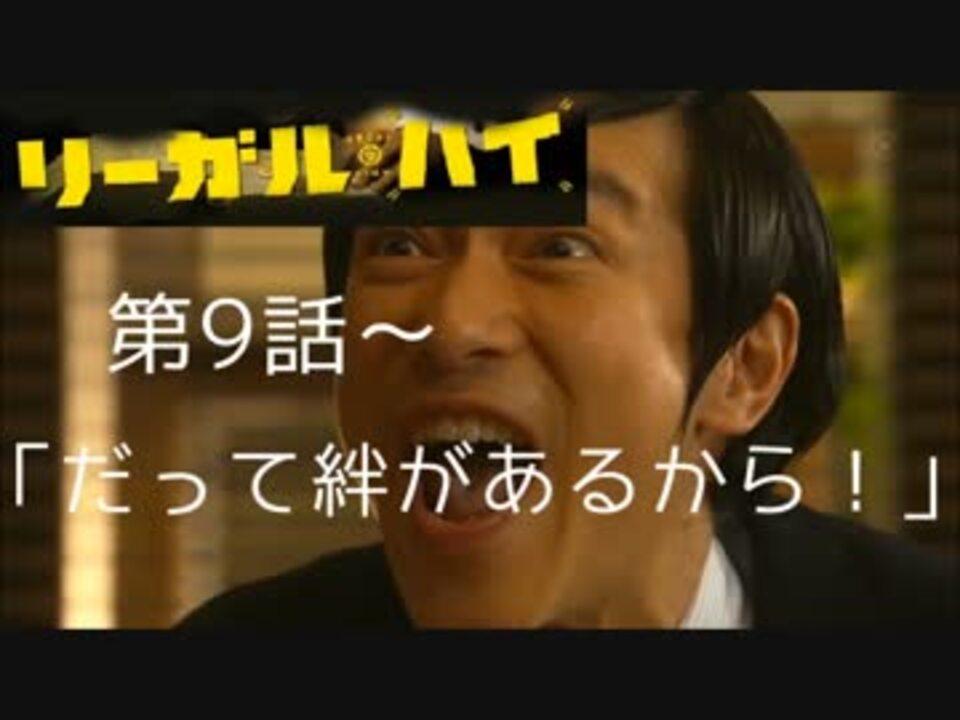 リーガル ハイ 動画 9 話 リーガル9話 - 動画 Dailymotion