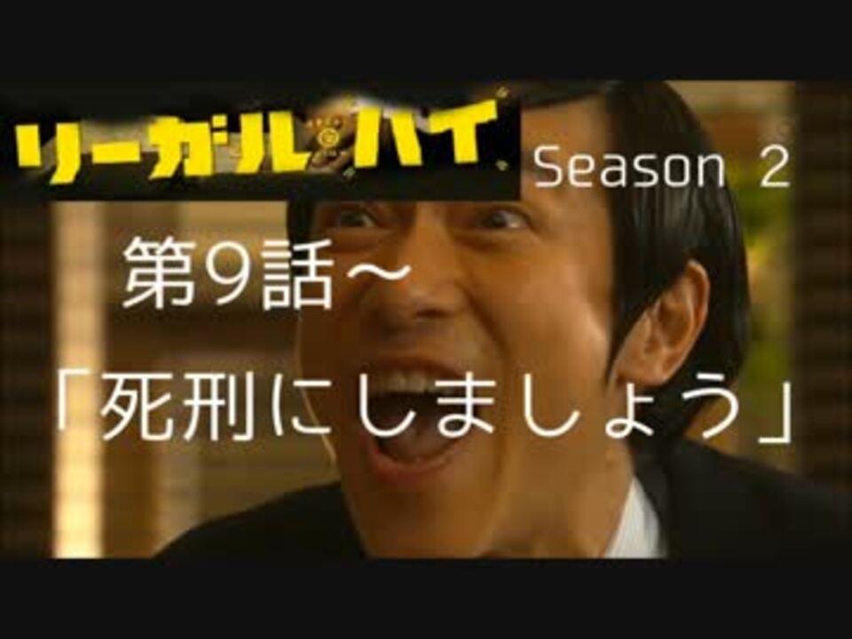 動画 リーガル 8 話 ハイ 2