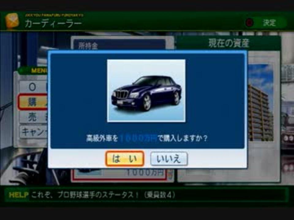 パワプロ 高級車