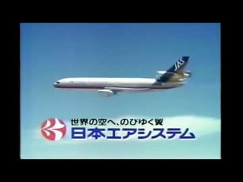 JAS 日本エアシステム CM集 - ニコニコ動画
