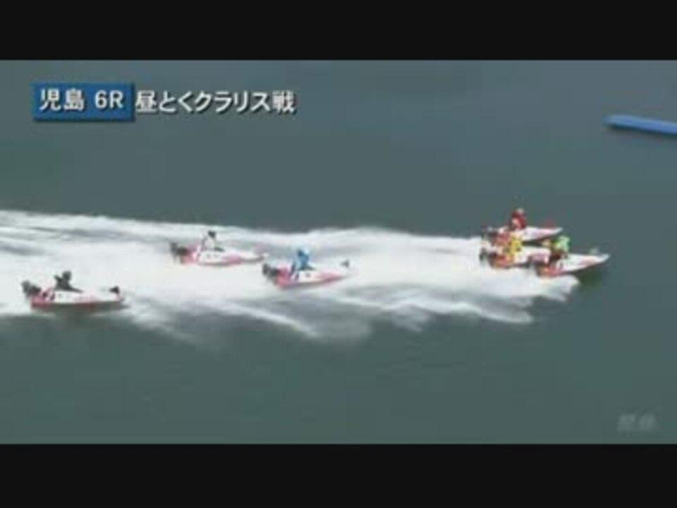 児島競艇リプレイ