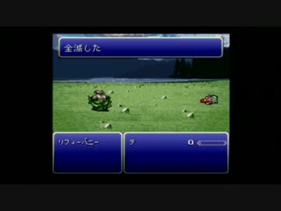 PS版の52回全滅バグの進展 - ニコニコ動画