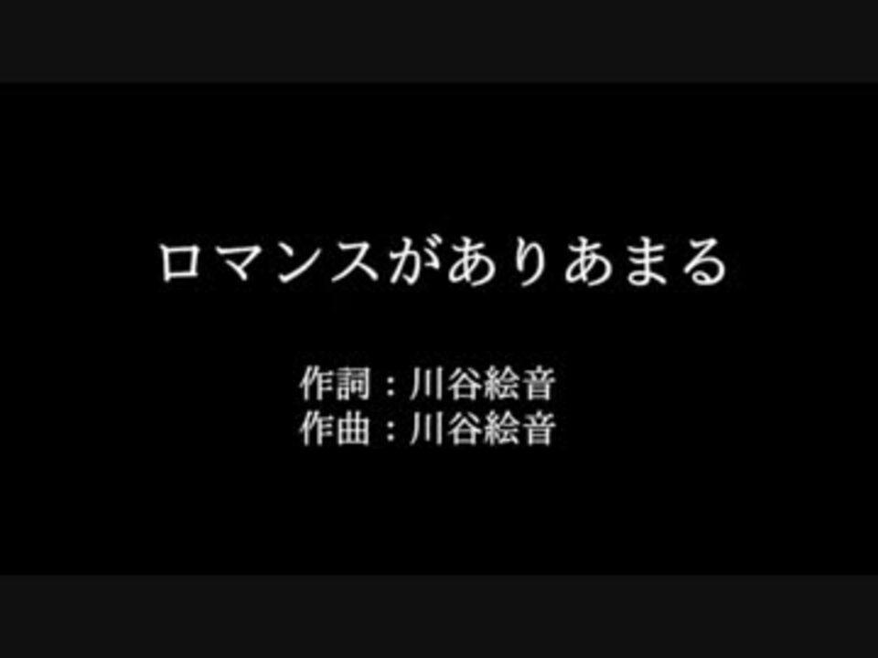 ゲスの極み乙女 ロマンスがありあまる 歌詞付き カラオケ練習用 By