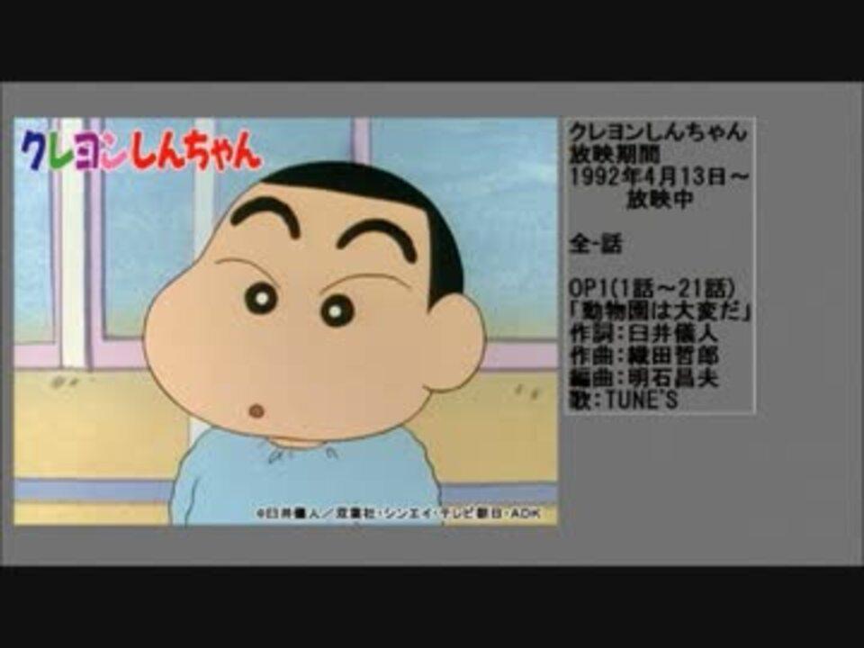 90年代アニメ主題歌集 クレヨンしんちゃん(90年代1) by トイ3 アニメ ...