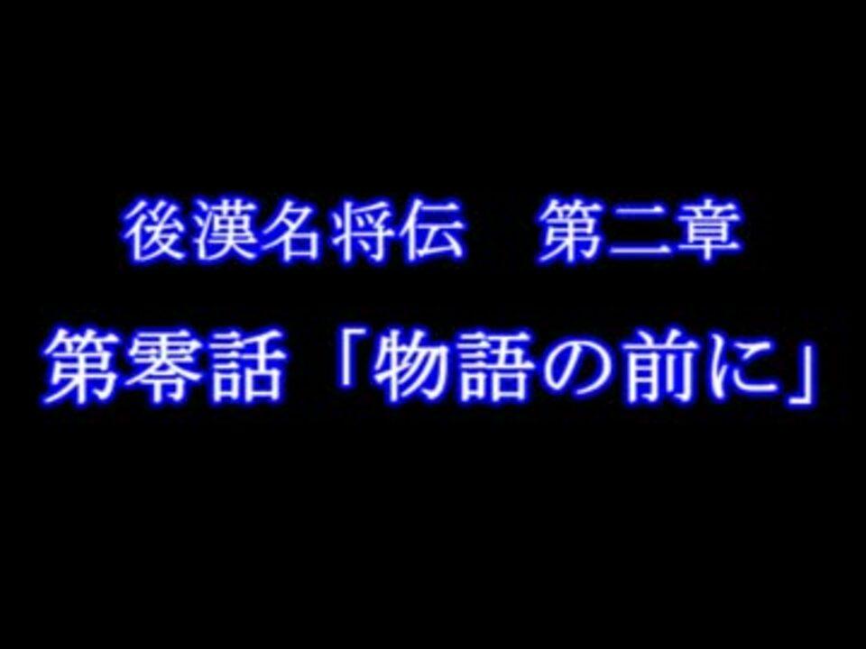 人気の「烏桓」動画 5本 - ニコニコ動画