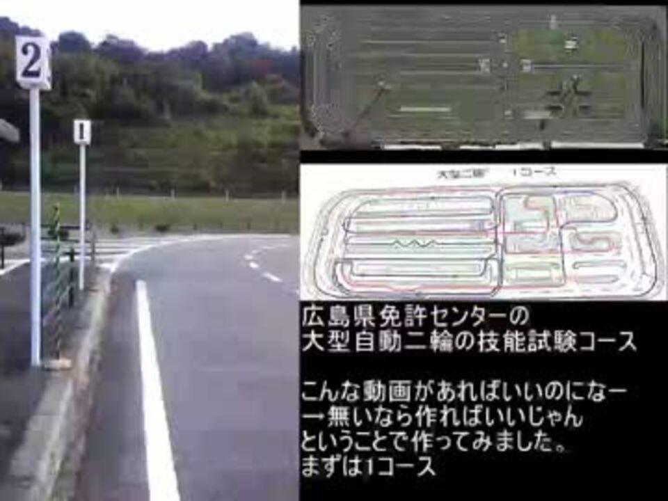 センター 免許 広島 運転 県