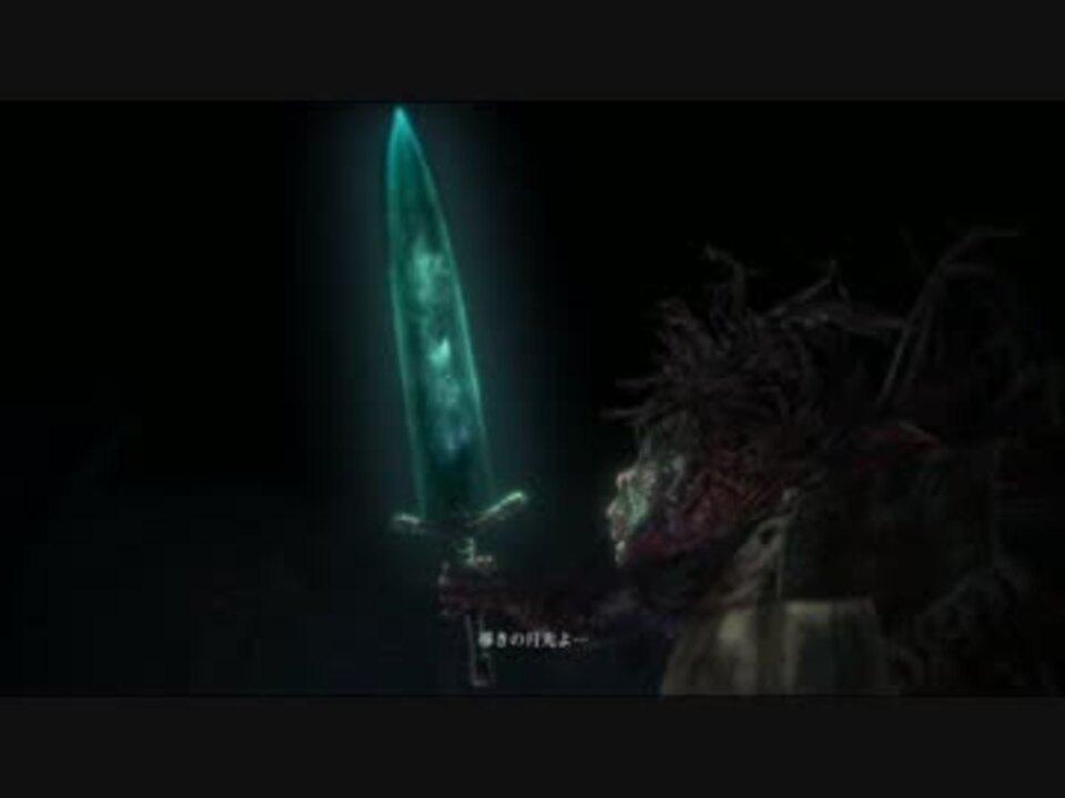 ブラッド ボーン ルドウイーク の 聖 剣