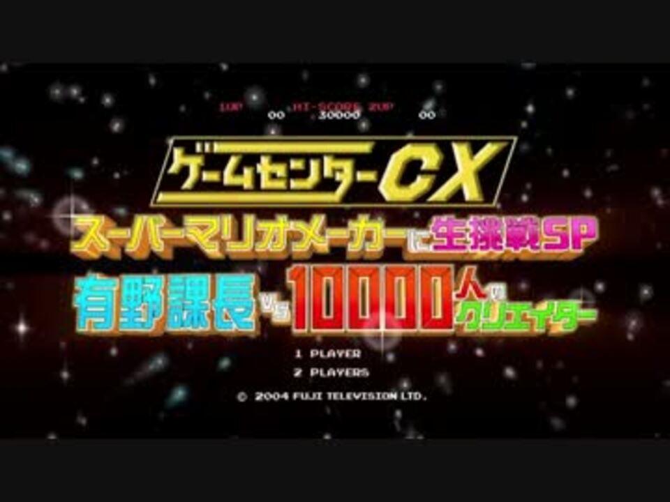251 ゲームセンターcx