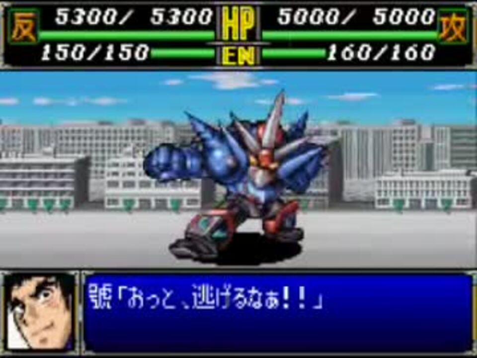 スーパーロボット大戦R ネオゲッター武装集 - ニコニコ動画