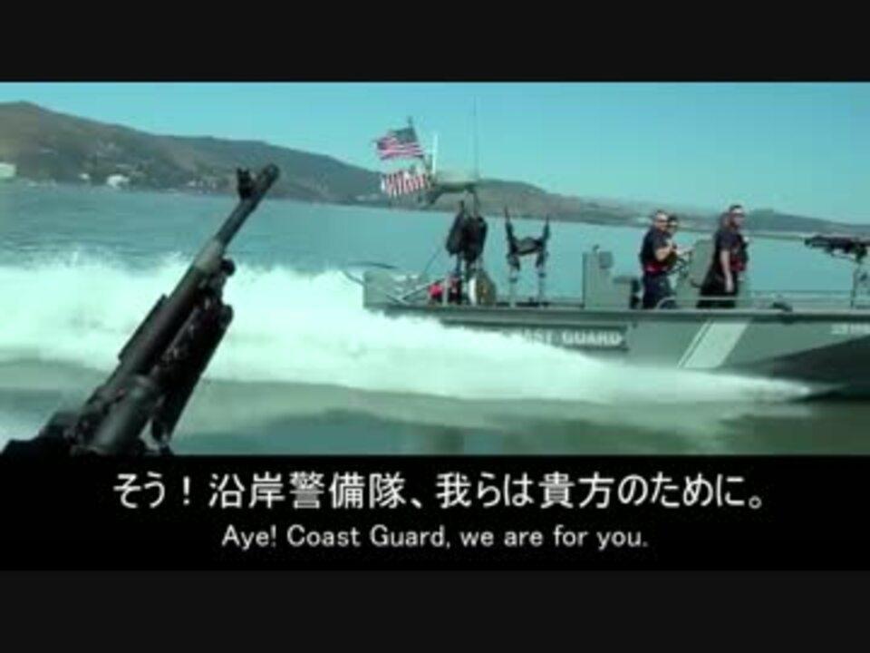 警備隊 アメリカ 沿岸