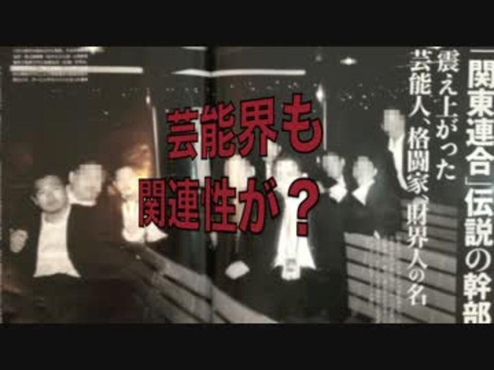金村 関東 連合