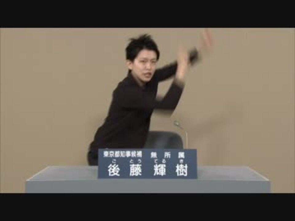 """輝樹 大学 後藤 千葉県知事選挙""""Policy Debate"""