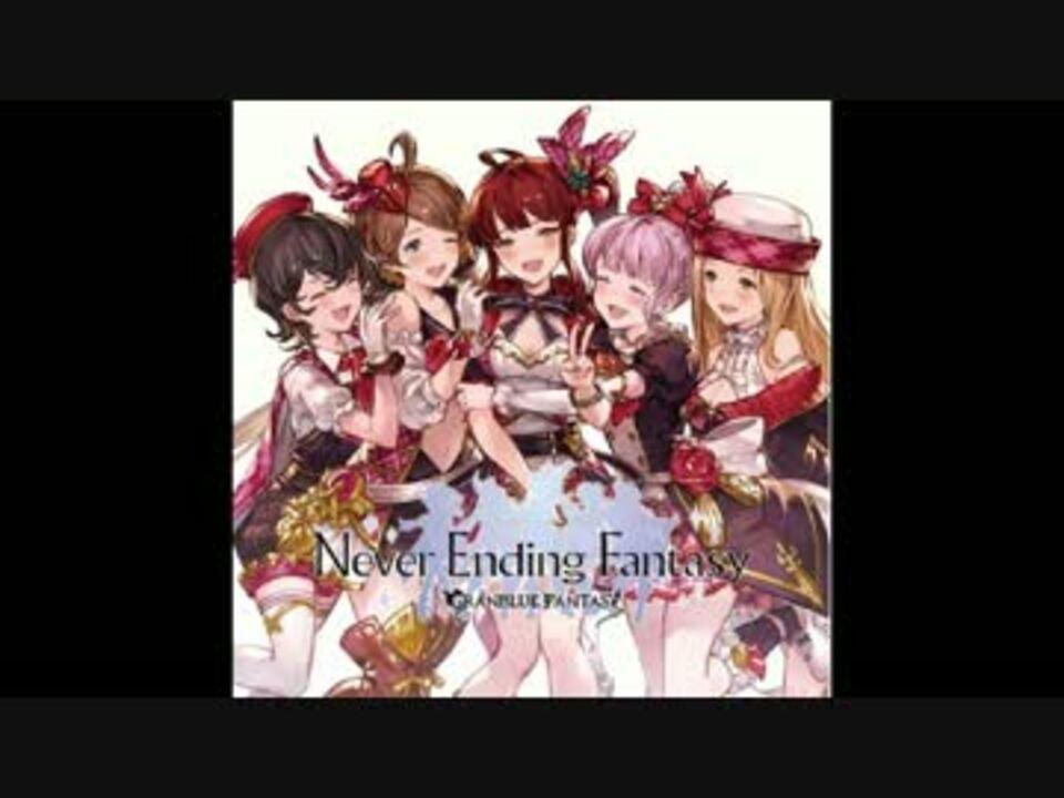 グラブル Never Ending Fantasy 巫女の歌声聞き比べ 舞い歌う五花 ニコニコ動画