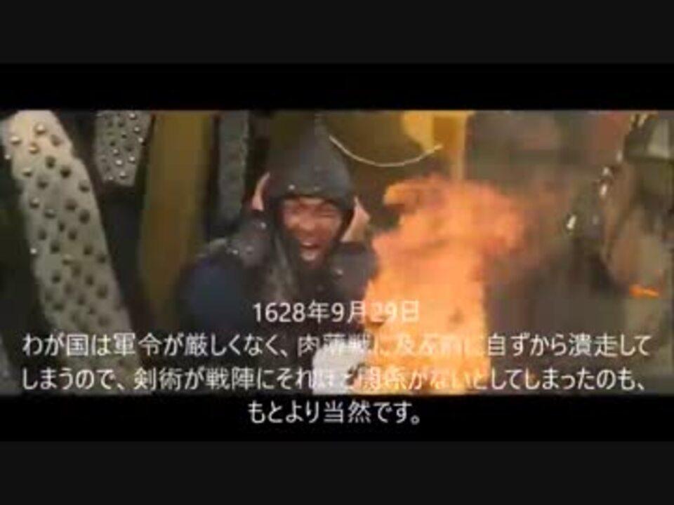 これでわかる朝鮮における剣術の推移 (朝鮮王朝実録より) - ニコニコ動画