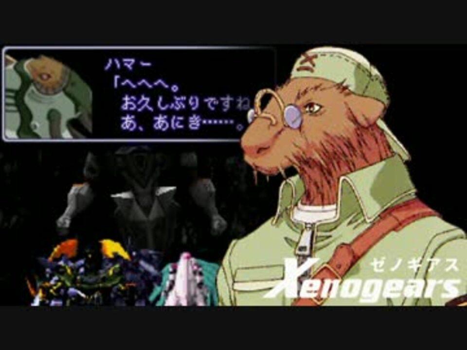 ゼノギアス wiki