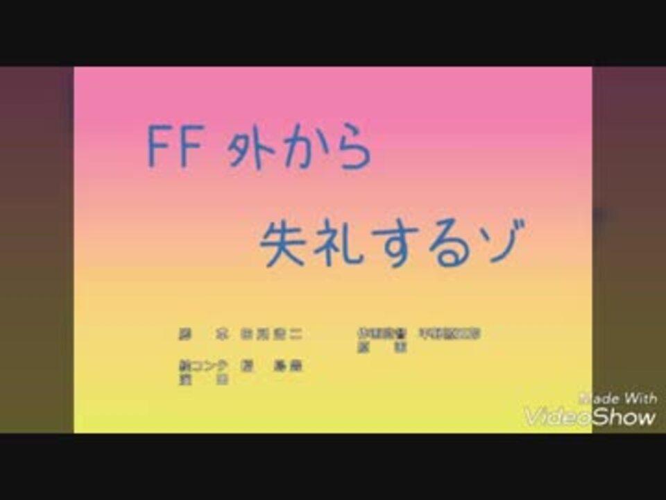 失礼 し 外 から ます ff