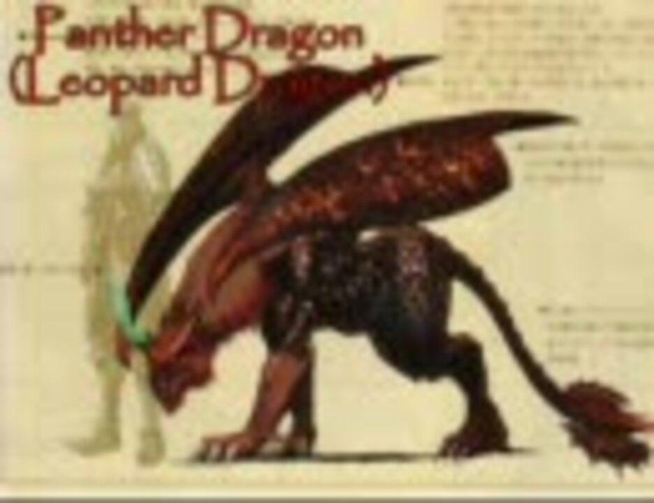 ドラゴン ウェポン イコール
