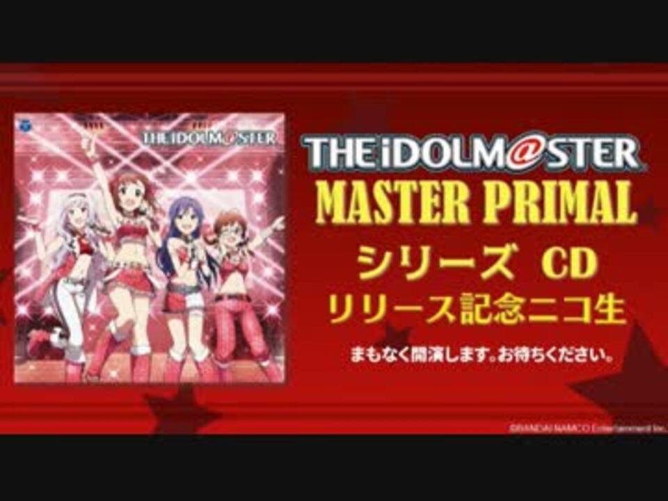 THE IDOLM@STER MASTER PRIMAL シリーズ CDリリース記念ニコ生 ...