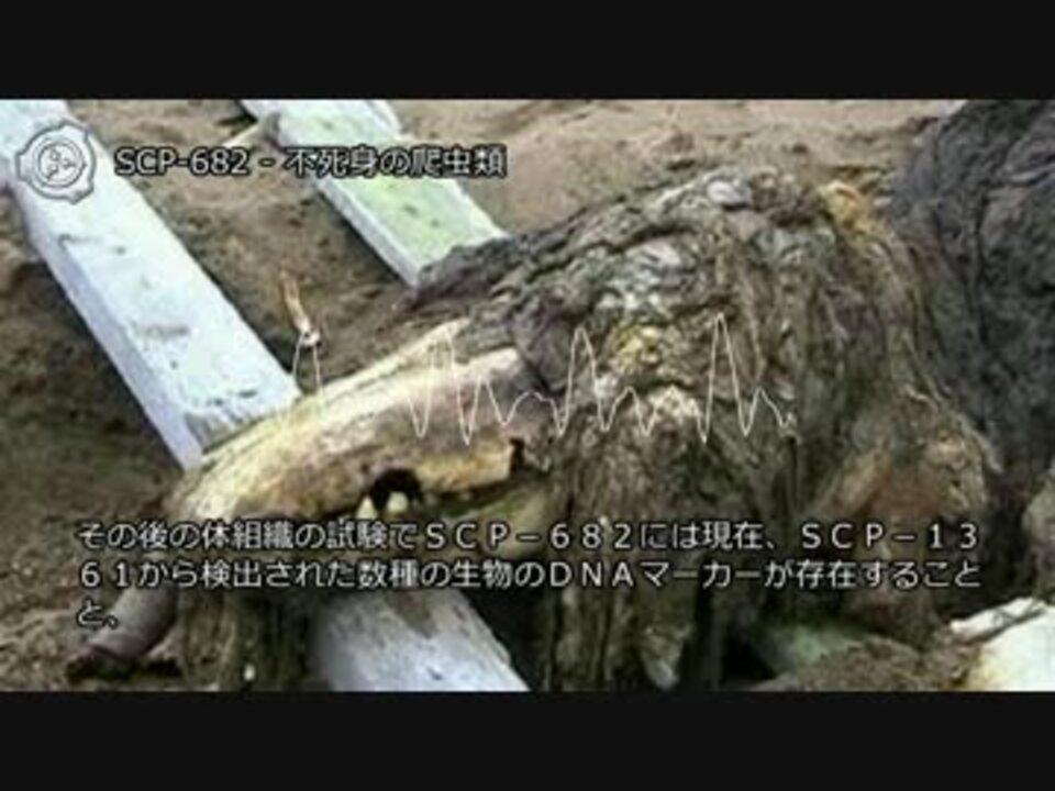 不死身 の 爬虫類 SCP-682 - アニヲタWiki(仮)【4/2更新】