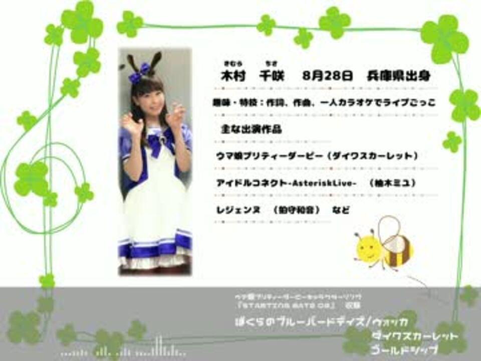 木村千咲ちゃんお誕生日おめでとう記念動画 - ニコニコ動画