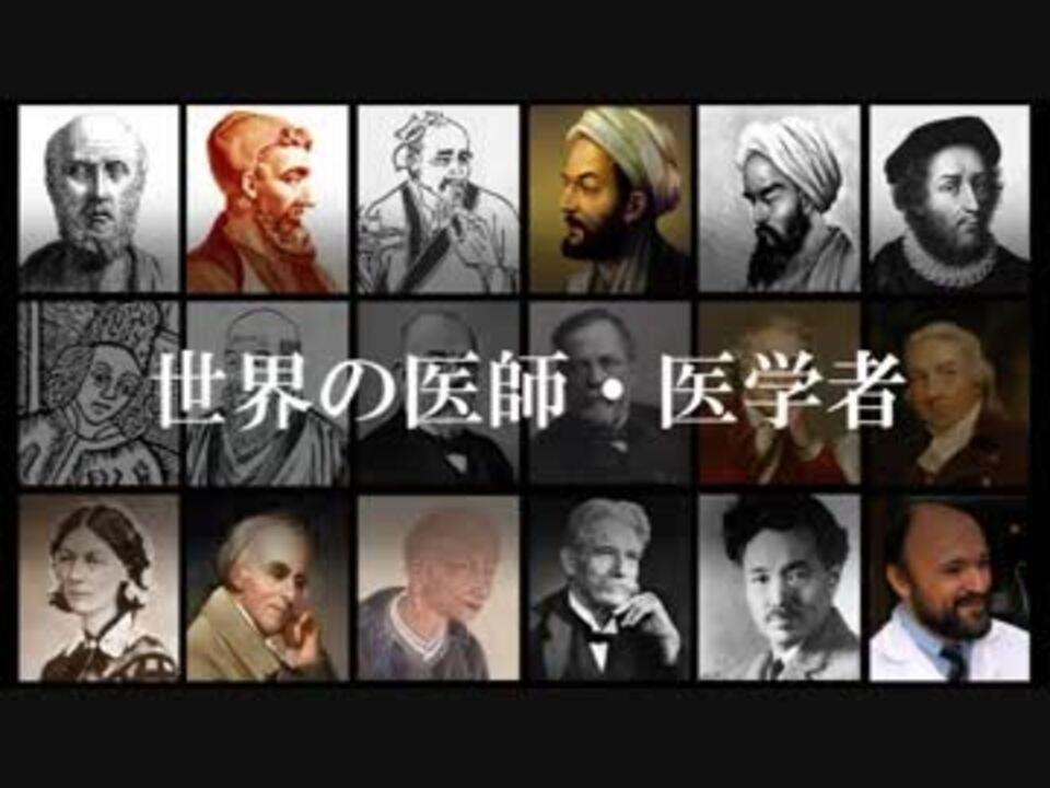 世界の医師・医学者 by take 歴史/動画 - ニコニコ動画