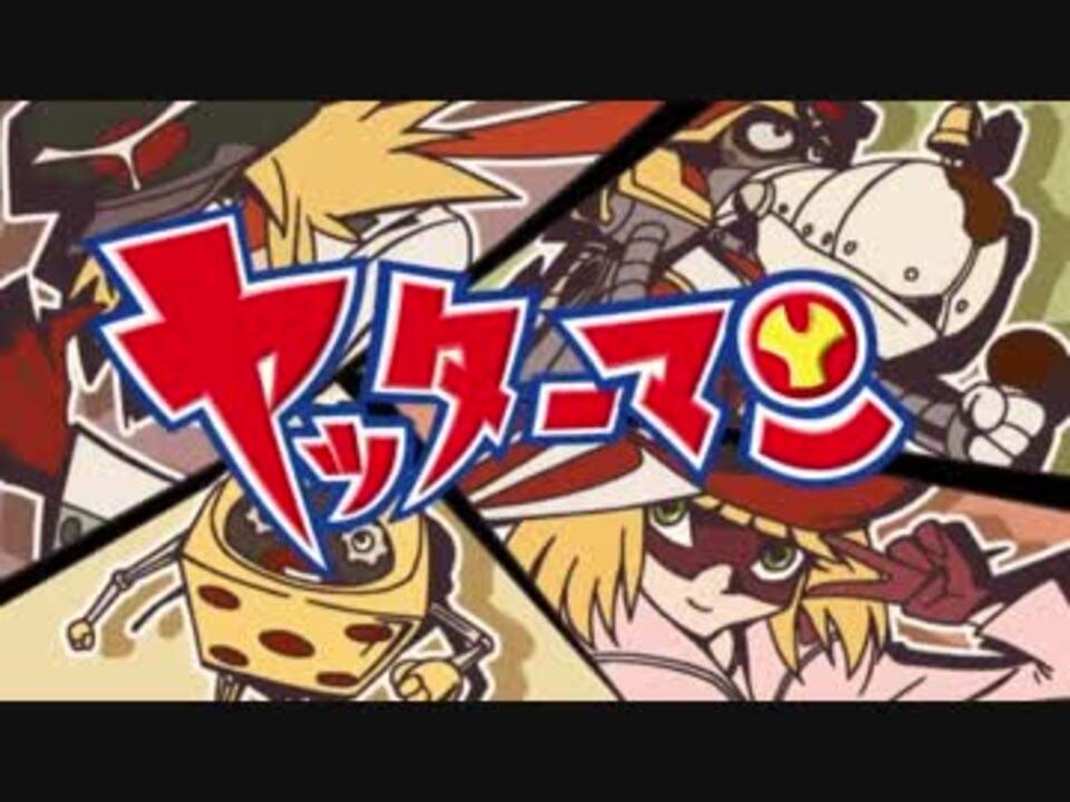 タイムボカンシリーズ主題歌集 その2 - ニコニコ動画