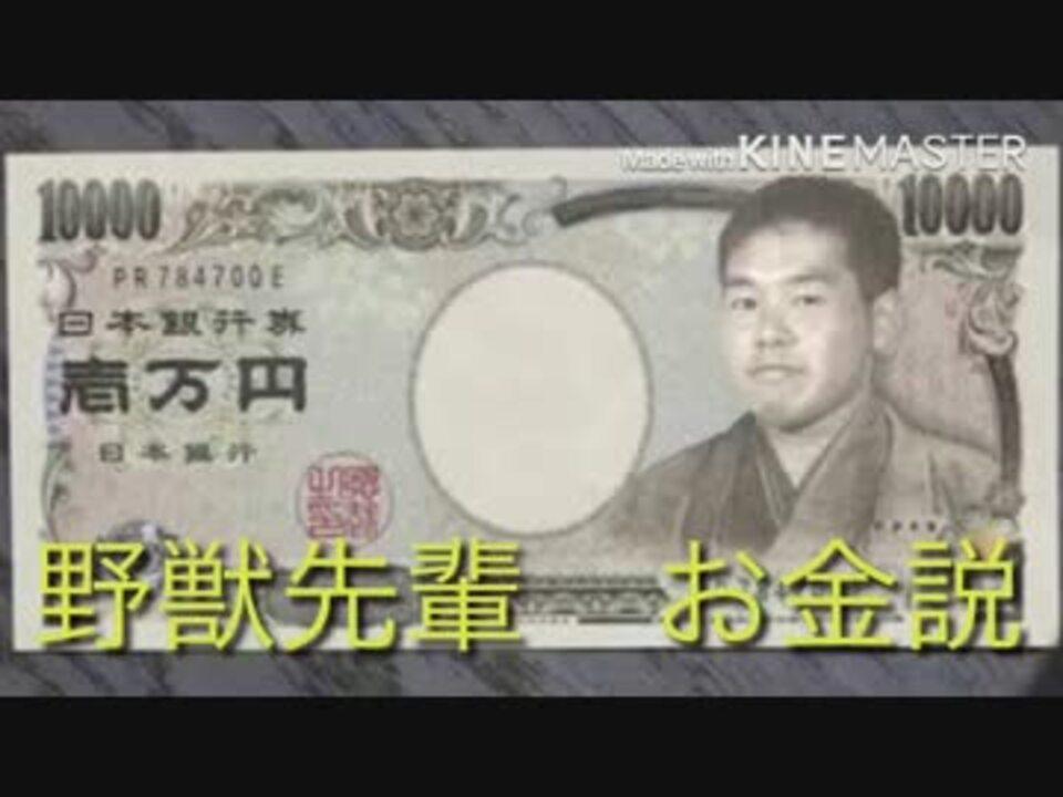 野獣コイン 仮想通貨