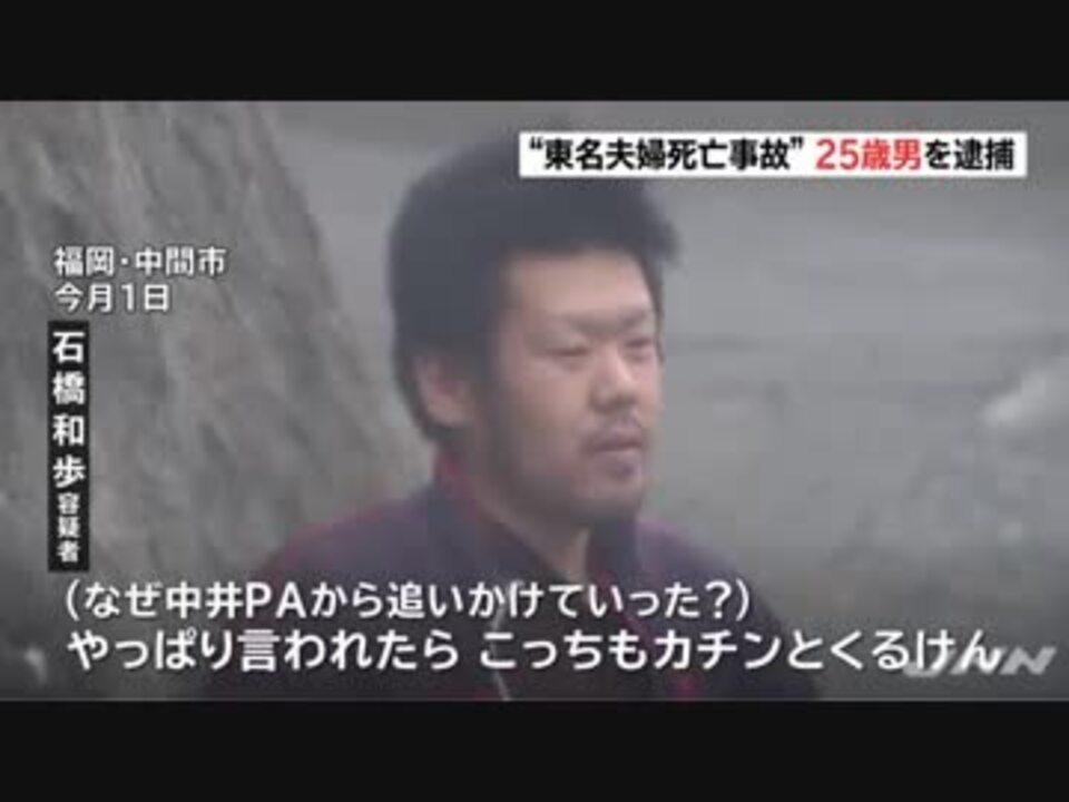 石橋和歩容疑者(25) - ニコニコ動画