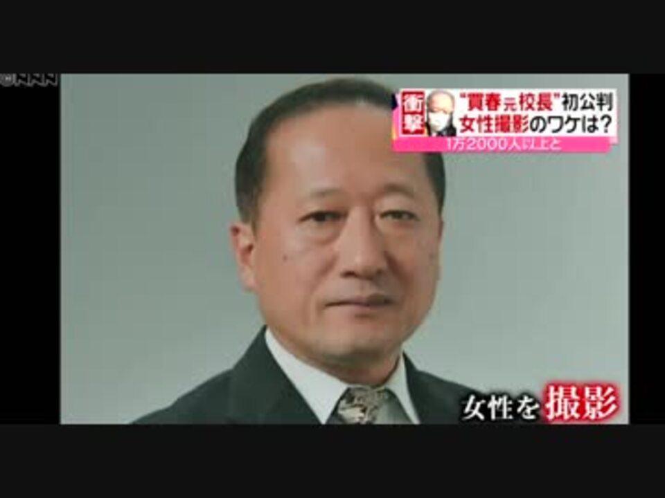 校長 - ニコニコ動画