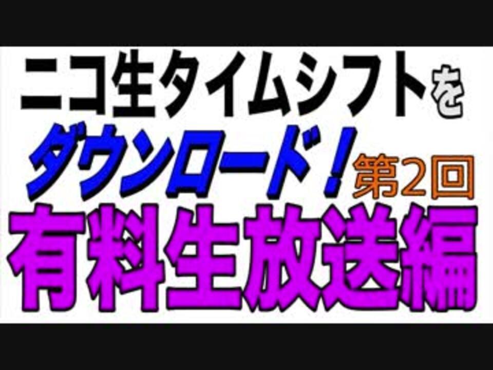 ニコニコ 生放送 タイム シフト